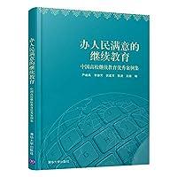 办人民满意的继续教育——中国高校继续教育优秀案例集