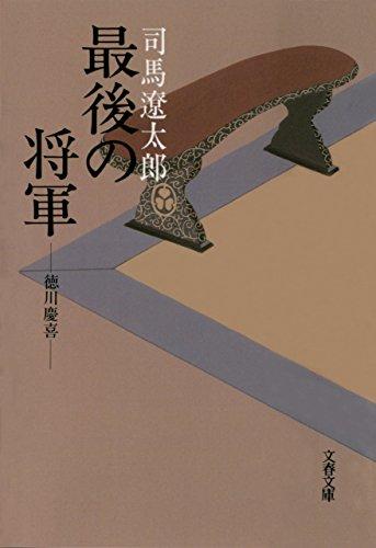 最後の将軍 徳川慶喜
