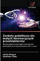 Zachęty podatkowe dla małych innowacyjnych przedsiębiorstw: Zachęty podatkowe dla małych innowacyjnych przedsiębiorstw w Republice Białorusi:stan i rozwój