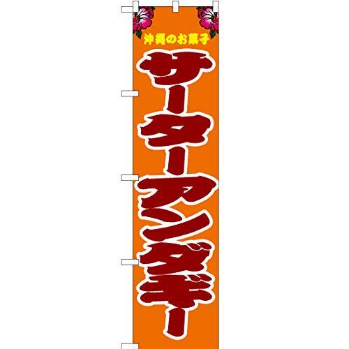 【2枚セット】のぼり サーターアンダギー 橙 JYS-083 (受注生産) のぼり旗 看板 ポスター タペストリー 集客 【スマートサイズ】 [並行輸入品]