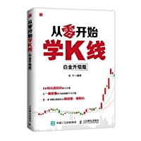 Learning from scratch K line (Platinum upgrade version)(Chinese Edition)