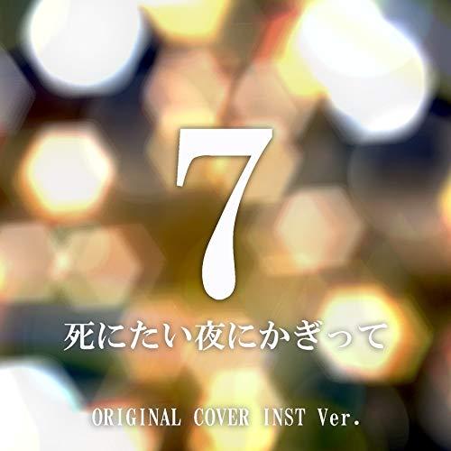 死にたい夜にかぎって 7 ORIGINAL COVER INST. Ver