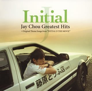 Initial J~Jay Chou Greatest Hits + Theme Songs from「INITIAL D THE MOVIE」(初回生産限定盤)の詳細を見る