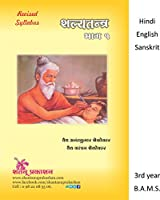 Shalya Tantra - Part 1 ((Hindi, English, Sanskrit))