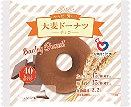 ココリン 40kcal 大麦ドーナツ 1ケース8個入 (チョコ)