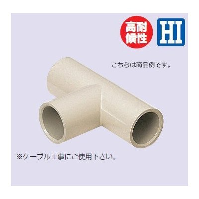 未来工業 J管チーズ ミルキーホワイト 10個 適合管 VE22 VET-22M