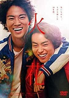 火花 [DVD]