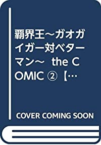 覇界王~ガオガイガー対ベターマン~  the COMIC ②【特装版】 (HJコミックス)