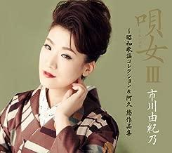 唄女Ⅲ~昭和歌謡コレクション&阿久悠作品集【初回限定盤】