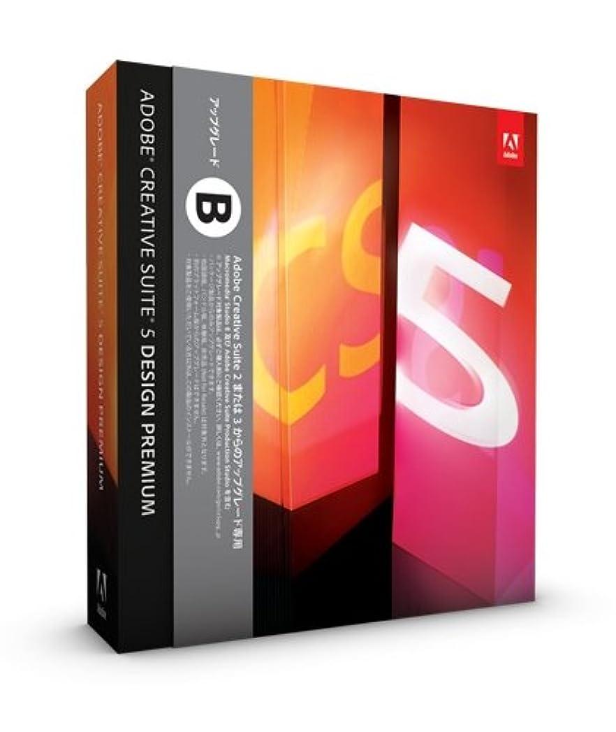 所得フェードまとめるAdobe Creative Suite 5 Design Premium アップグレード版B Macintosh版 (旧製品)