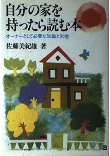 自分の家を持ったら読む本―オーナーとして必要な知識と知恵の詳細を見る
