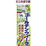 卓上ミニのぼり旗 「GWは家族みんなで」ゴールデンウィーク 短納期 既製品 13cm×39cm ミニのぼり