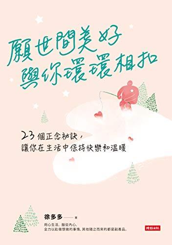 願世間美好與你環環相扣:23個正念祕訣,讓你在生活中保持快樂和溫暖 (Traditional Chinese Edition)