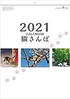 カレンダー 2021 壁掛け 猫 猫さんぽ 可愛い ねこカレンダー シンプル 書き込み 令和3年 12ヶ月