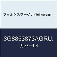 フォルクスワーゲン(Volkswagen) カバーLH 3G8853873AGRU.