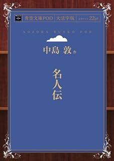 名人伝 (青空文庫POD(大活字版))