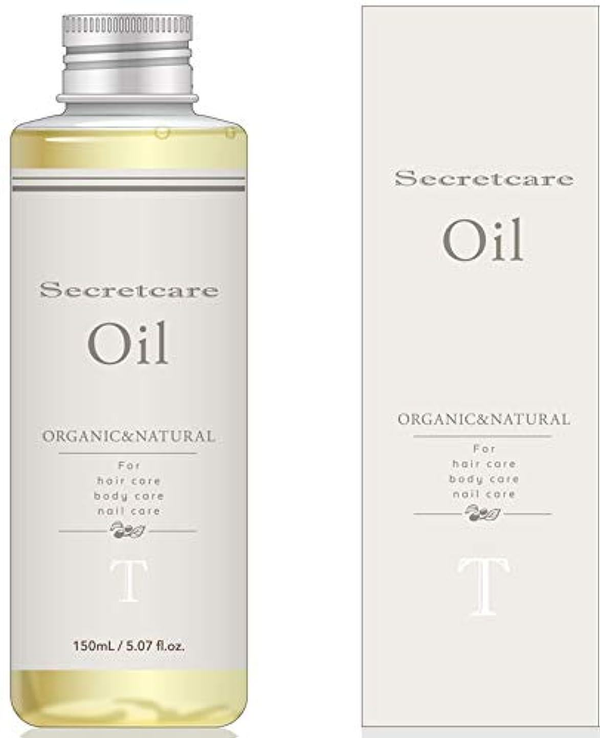 思い出させる政権欠乏Secret care oil T シークレット ケアオイル 150ml シュガリーハーブの香り