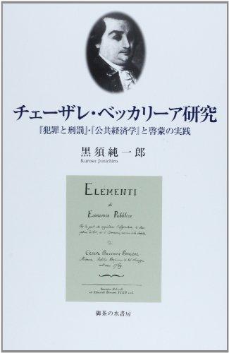 チェーザレ・ベッカリーア研究: 『犯罪と刑罰』・『公共経済学』と啓蒙の実践の詳細を見る