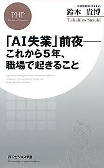 [鈴木 貴博]の「AI失業」前夜――これから5年、職場で起きること (PHPビジネス新書)