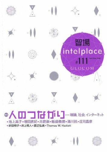 智場 #111 人のつながり −理論,社会,インターネットの詳細を見る