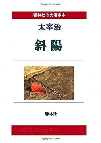 【大活字本】太宰治「斜陽」(響林社の大活字本シリーズ)