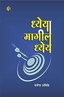 Dheya Magil Dhey