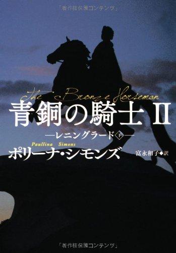 青銅の騎士II レニングラード(下) (扶桑社ロマンス)
