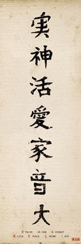 1art1 32558 Chinesische Schriftzeichen Tür-Poster - Energy, Love, Sun.(b), 158 x 53 cm