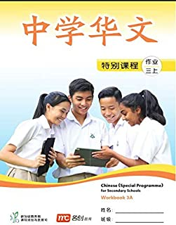Chinese Workbook 3A for Secondary Schools (Special Programme)