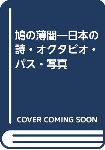 鳩の薄闇―日本の詩・オクタビオ・パス・写真