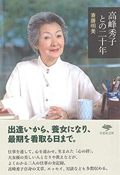 文庫 高峰秀子との二十年 (草思社文庫 さ 4-1)