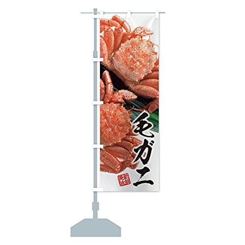 毛ガニ/毛蟹 のぼり旗 サイズ選べます(ジャンボ90x270cm 左チチ)