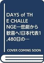 DAYS of THE CHALLENGE―悲劇から歓喜へ!日本代表1,480日の軌跡 (ビクターブックス)