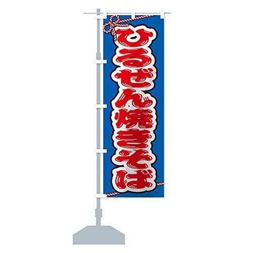 祭り・屋台・露店・縁日/ひるぜん焼きそば のぼり旗 サイズ選べます(ショート60x150cm 左チチ)