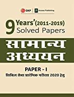 9 Years Solved Papers 2011-2019 General Studies Paper I for Civil Services Preliminary Examination 2020 (Hindi)