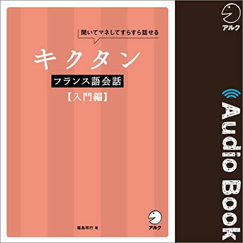 『キクタンフランス語会話【入門編】』のカバーアート