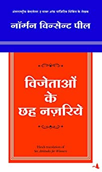 Vijetaon ke 6 Nazariye (Hindi Edition) by [Norman Vincent Peale]