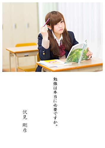 『勉強は本当に必要ですか』~~: 受験生の保護者に伝えたい本当に大切なこと