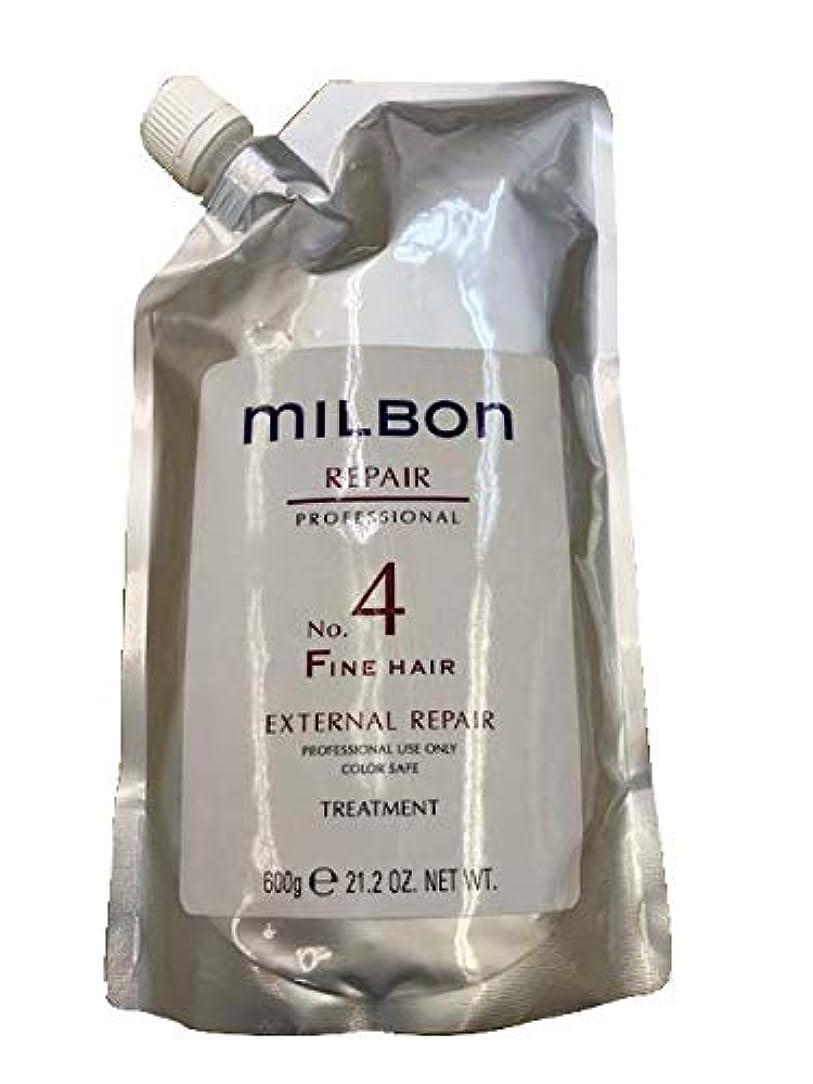 おもしろいなめらか金属ミルボン リペアNo4 ファインヘア ヘアトリートメント 600g