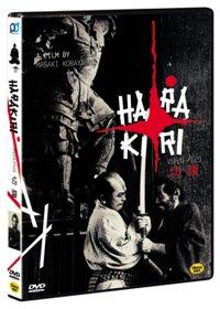 å ‡ è: HARAKIRI (1962) Alle Region