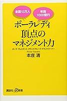全国13万人 年商1000億円 ポーラレディ 頂点のマネジメント力 (講談社+α新書)