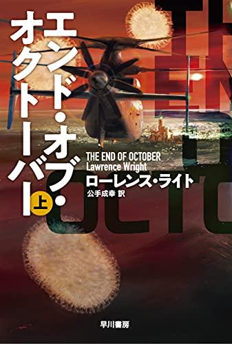 エンド・オブ・オクトーバー 上 (ハヤカワ文庫NV)