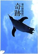 表紙: 旭山動物園の奇跡 (扶桑社文庫) | 週刊SPA!編集部