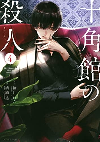 十角館の殺人(4) (アフタヌーンKC)