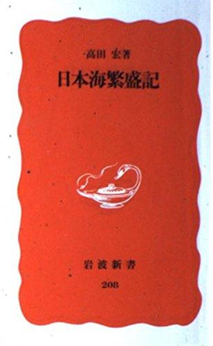 日本海繁盛記 (岩波新書)