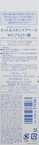 アクアレーベルホワイトプロテクトミルクUV(日中用美容液)(SPF30・PA++)50mL