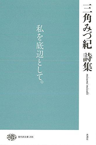 三角みづ紀詩集 (現代詩文庫)