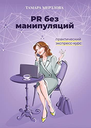 PR без манипуляций: Практический экспресс-курс (Russian Edition)