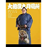 大相撲 パンフレット 令和二年 秋場所 九月場所 2020年 照ノ富士 雑誌