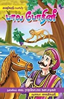 BALA BODHINEE Short Tamil Stories For Kids